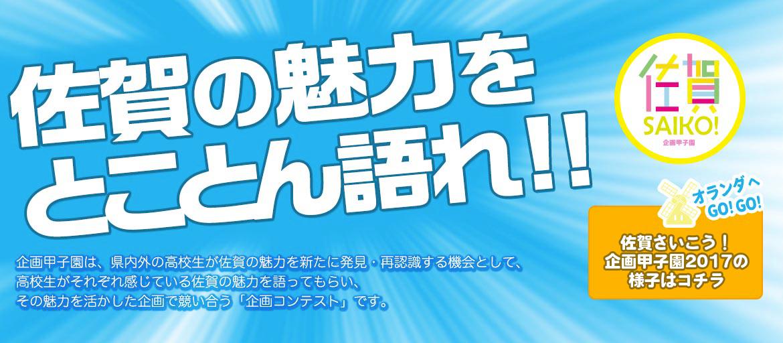佐賀さいこう!企画甲子園2017の様子