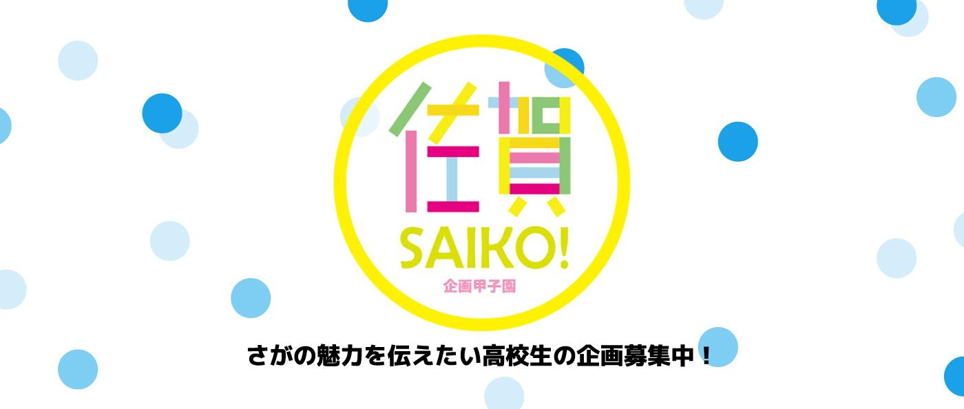 佐賀SAIKO!企画甲子園