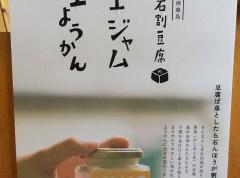 特産品「石割豆腐」を使った「生ジャム」「生ようかん」
